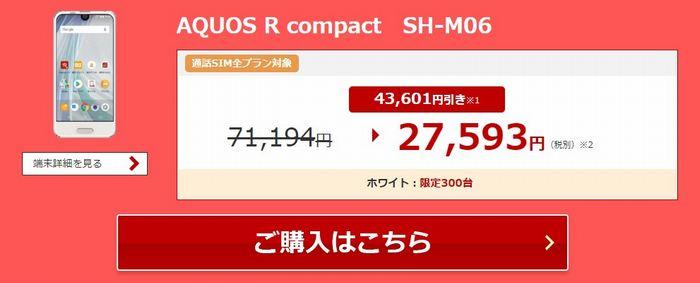 楽天モバイルでセールのAQUOS R compact