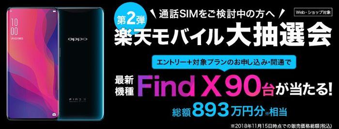 楽天モバイルで「Find X」90台プレゼント