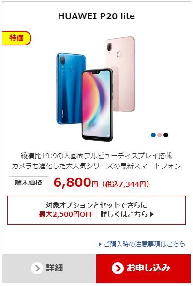 「HUAWEI P20 lite」が6800円