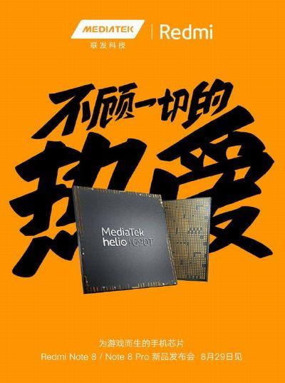 「Redmi Note 8」シリーズにMediaTek製のSoC搭載