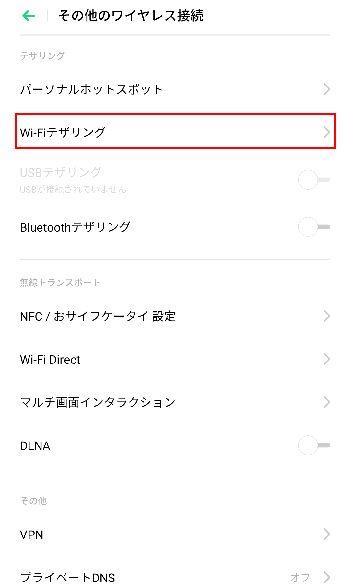 「Wi-Fiテザリング」をタップ