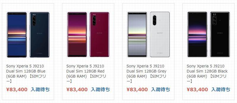 海外版「Xperia 5」は10月7日販売開始