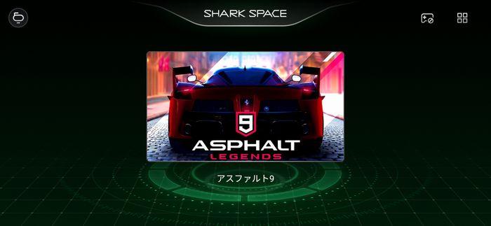 「Shark Space」スイッチをON