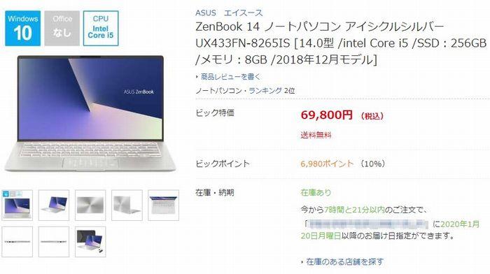ASUS「ZenBook 14」がめちゃくちゃ安い
