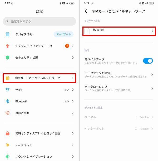 「SIMカードとモバイルネットワーク」→「SIMカード設定」