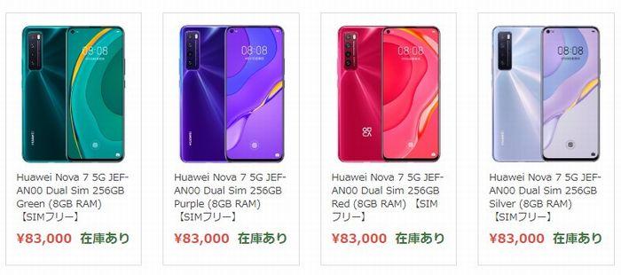 「HUAWEI nova 7」の販売も開始