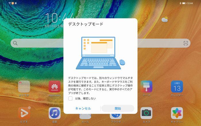 「MatePad Pro」はPCモードにかんたん切り替え