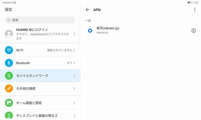「楽天(rakuten.jp)」が自動で選択