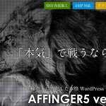 WordPress テーマの最高峰は!?