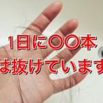 """文京区で【抜け毛】が気になる女性へ""""髪は毎日抜けています"""""""