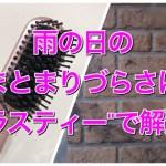 """文京区の【湿気にお悩みの女性へ】雨の日のまとまりづらさは""""ブラスティー""""で解決!"""