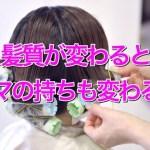 文京区【パーマ美容師】が解説!髪質が違うとパーマの持ちも変わってくるの!?