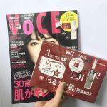 VoCE11月号の付録が豪華すぎる!!