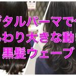 デジタルパーマで作る、ふんわり大きな黒髪ウェーブ【ゆうさん】の髪 | 文京区【パーマ美容師】