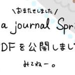"""創刊と同時に500部あっという間になくなったフリーペーパー""""ochajournal""""が PDFで読める!?"""
