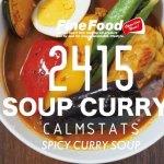 2415スープに待望の【カレー味】が登場!!※これはマジで美味しい