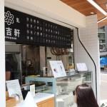 【台湾】永康街で豆乳をのむ!「二吉軒豆乳」