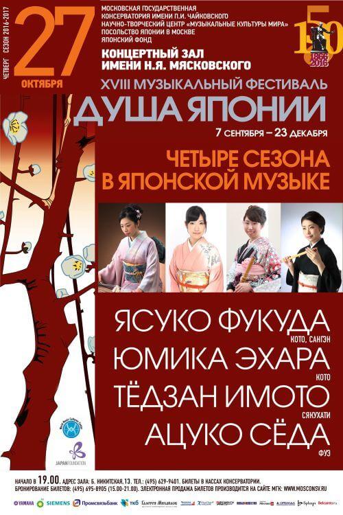 モスクワ音楽院主催「日本の心」(2016)