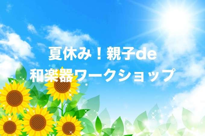 夏休み!親子de和楽器ワークショップ