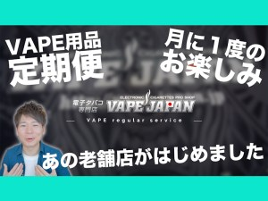 VAPE JAPAN TEIKIBIN