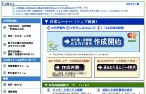 【確定申告書等作成コーナー】-TOP-画面