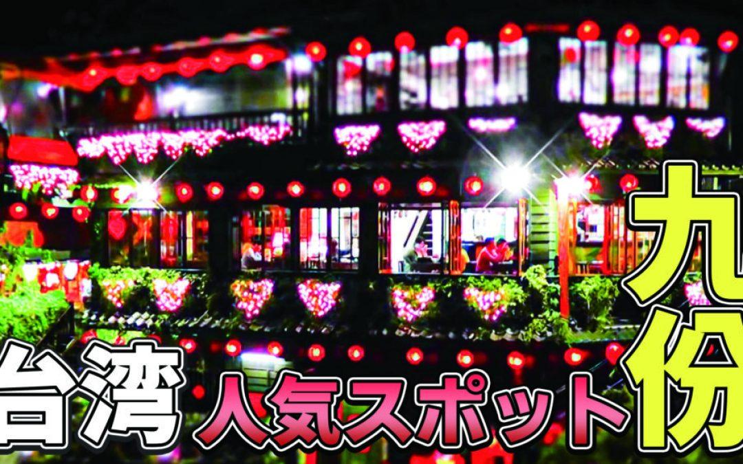台湾人気スポット「九份」