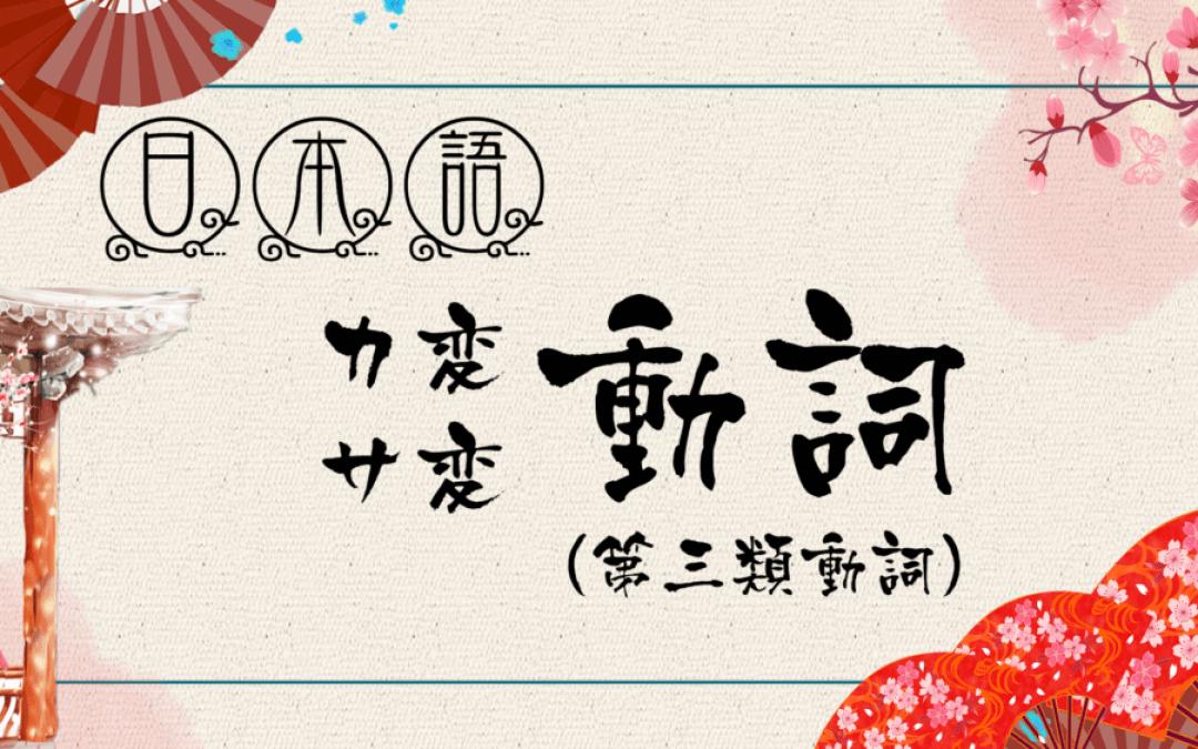 簡單理解 「 カ変動詞・サ変動詞 」(第三類動詞)