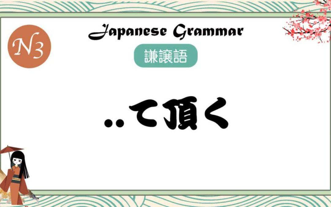 JLPT【 N3文法】 〜て頂く/頂きます|謙譲語