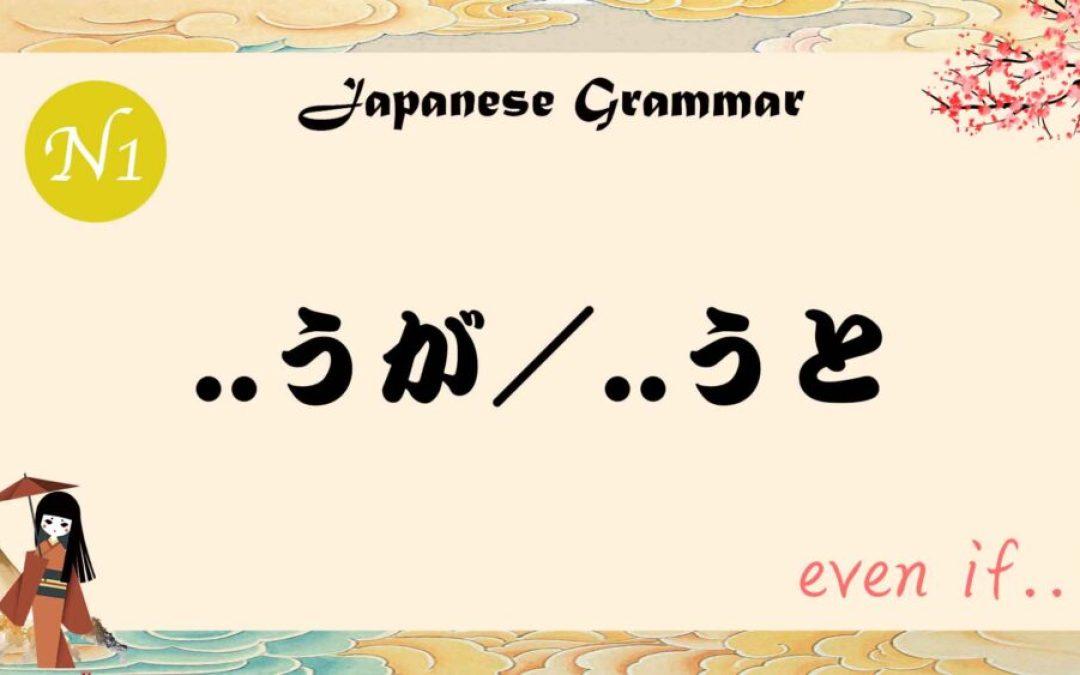JLPT【N1 Grammar】 〜うが /〜うと (も)   Even if