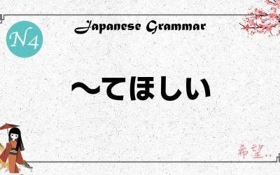 JLPT【N4文法】 〜てほしい|希望~、期望~