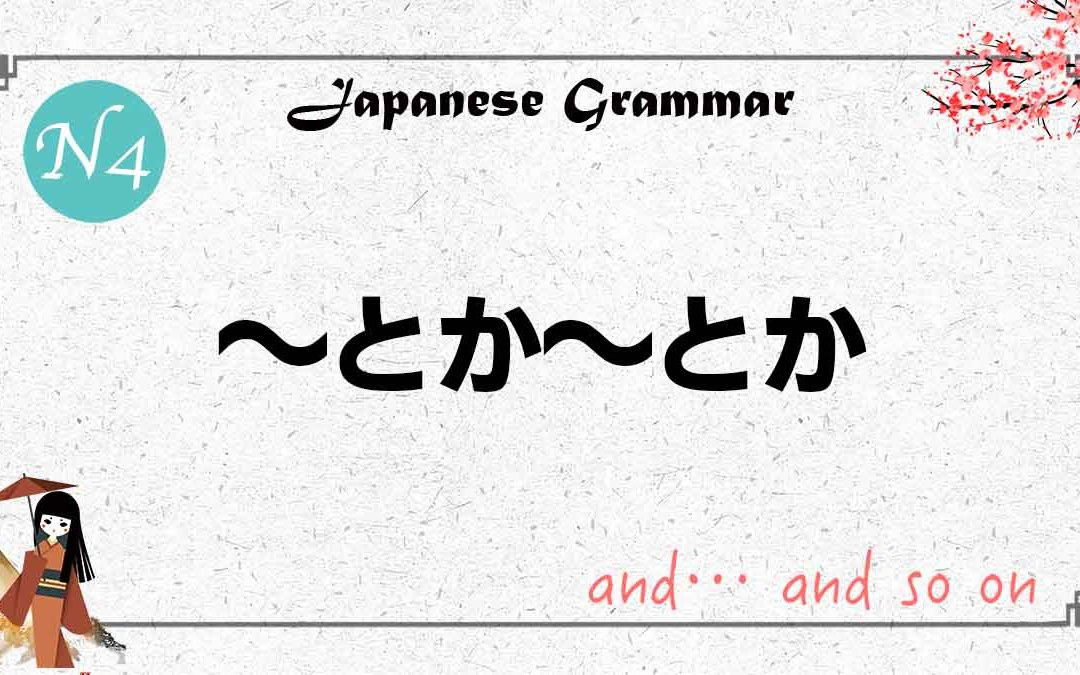 JLPT【N4 Grammar】 〜とか〜とか and..and so on