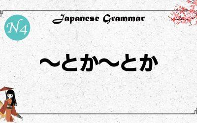 JLPT【N4文法】 「〜とか〜とか」の使い方