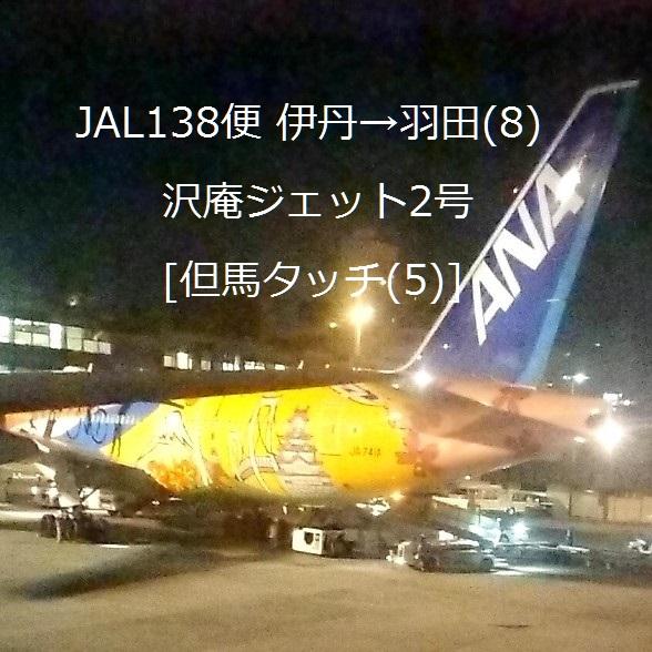 JAL208便 セントレア→羽田(4) ~再び国際線仕様機で東京に帰還~ [東京・中部4レグ修行(10)]