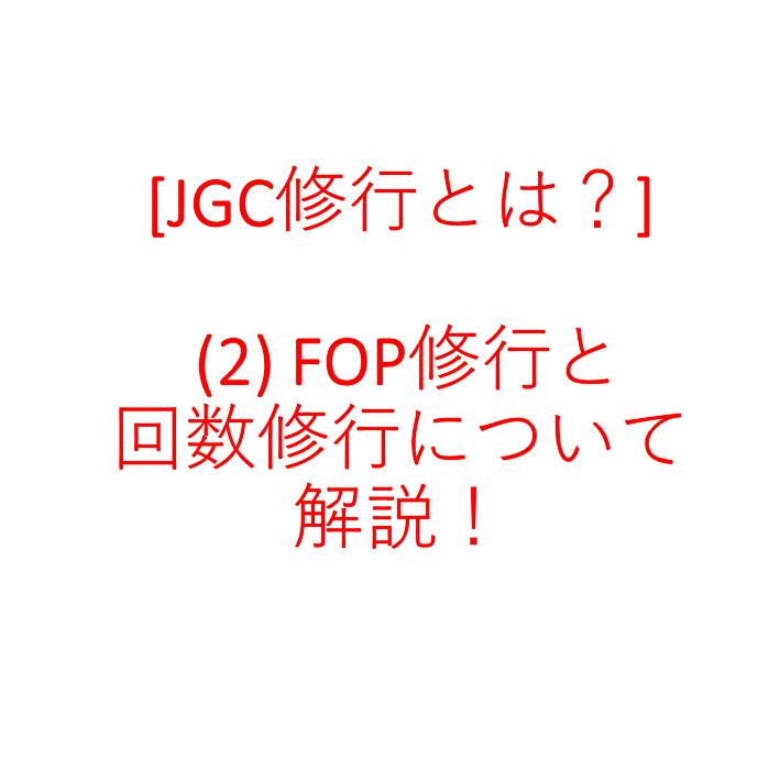 [JGC修行とは?] (2) FOP修行と回数修行について解説!