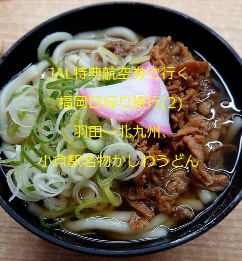 JAL特典航空券で行く福岡日帰り旅行(2) 羽田→北九州、小倉駅名物かしわうどん