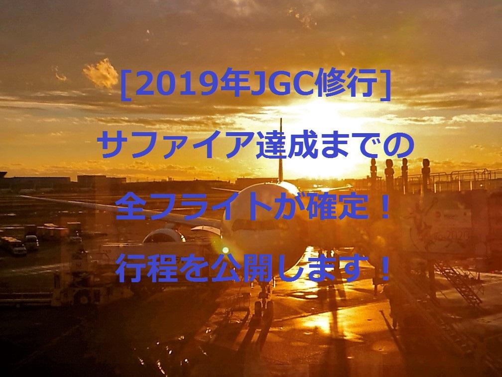[2019年JGC修行] サファイア達成までの全フライトが確定! 行程を公開します!