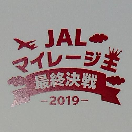 [JALマイレージ王最終決戦詳細レポート] 最終決戦の出題内容・工場見学・記念品などをご紹介!