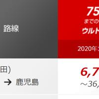 JAL 羽田-鹿児島便が6700円?! 2020年JGC修行にも使える格安先得運賃が設定されています!