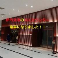 [10月31日オープン] 伊丹空港のJGCカウンターが豪華になりました!!