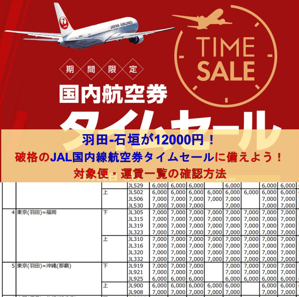 羽田-石垣が12000円!破格のJAL国内線航空券タイムセールに備えよう!|対象便・運賃一覧の確認方法