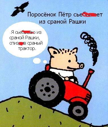 поросёнок Петр сваливает, а Петрушевская остаётся