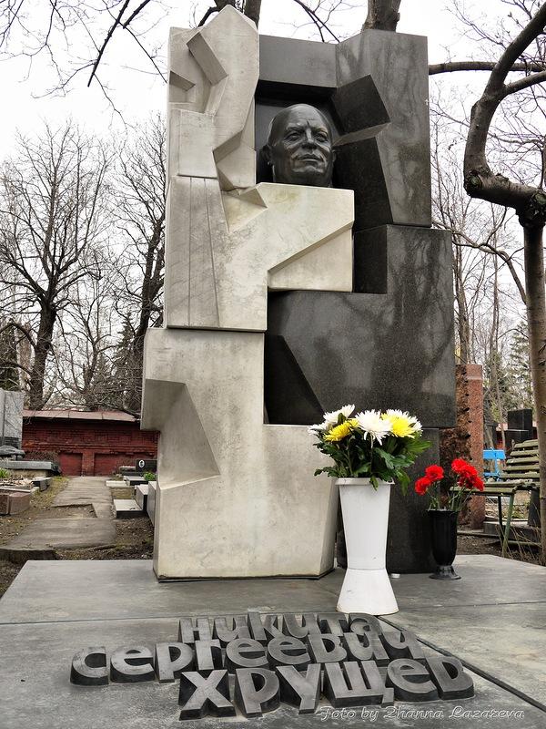 Надгробный памятник Н. С. Хрущёву на Новодевичьем кладбище.