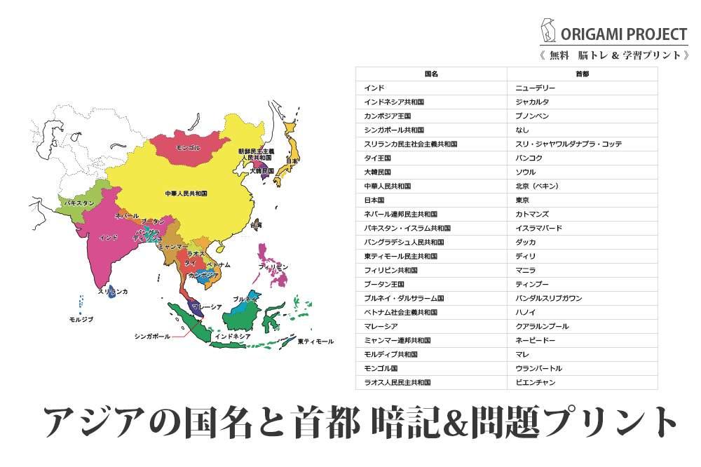 アジア22ヶ国+2ヶ国【国名と首都一覧】地図付き無料学習&問題プリント