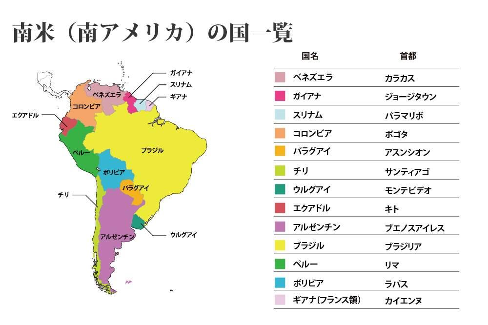 南アメリカ12カ国【国名と首都一覧】地図付き無料学習&問題プリント