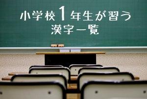 『小学校1年生が習う漢字』80字一覧~音読み・訓読み
