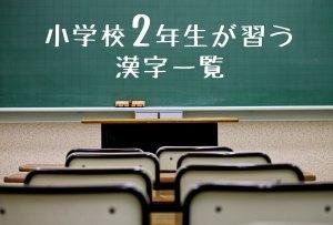 『小学校2年生が習う漢字』160字一覧~音読み・訓読み