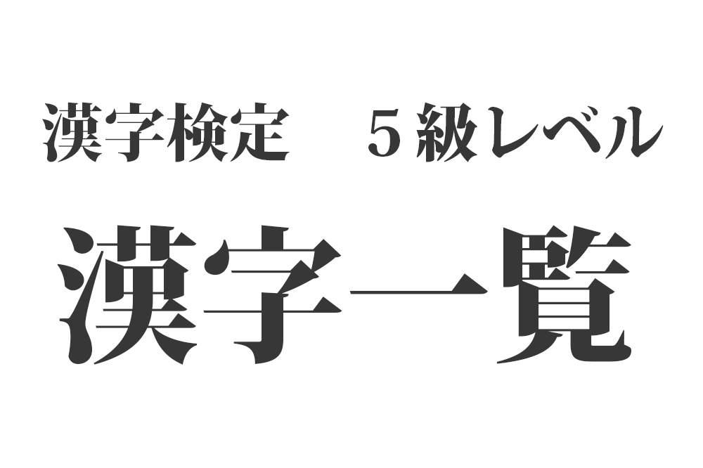 漢検5級レベルの漢字一覧《181字》小学校6年生修了程度