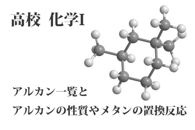 アルカン一覧とアルカンの性質やメタンの置換反応|高校 化学I