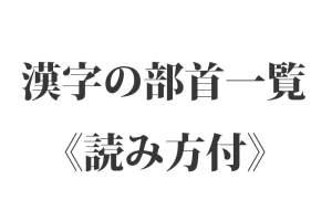 漢字の部首一覧表《読み方付》 つくり・かんむり・へん・あし など