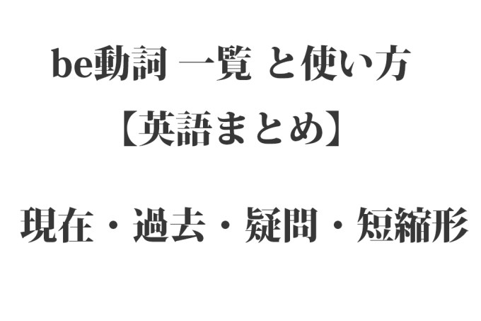 be動詞 8種類一覧 と使い方【英...